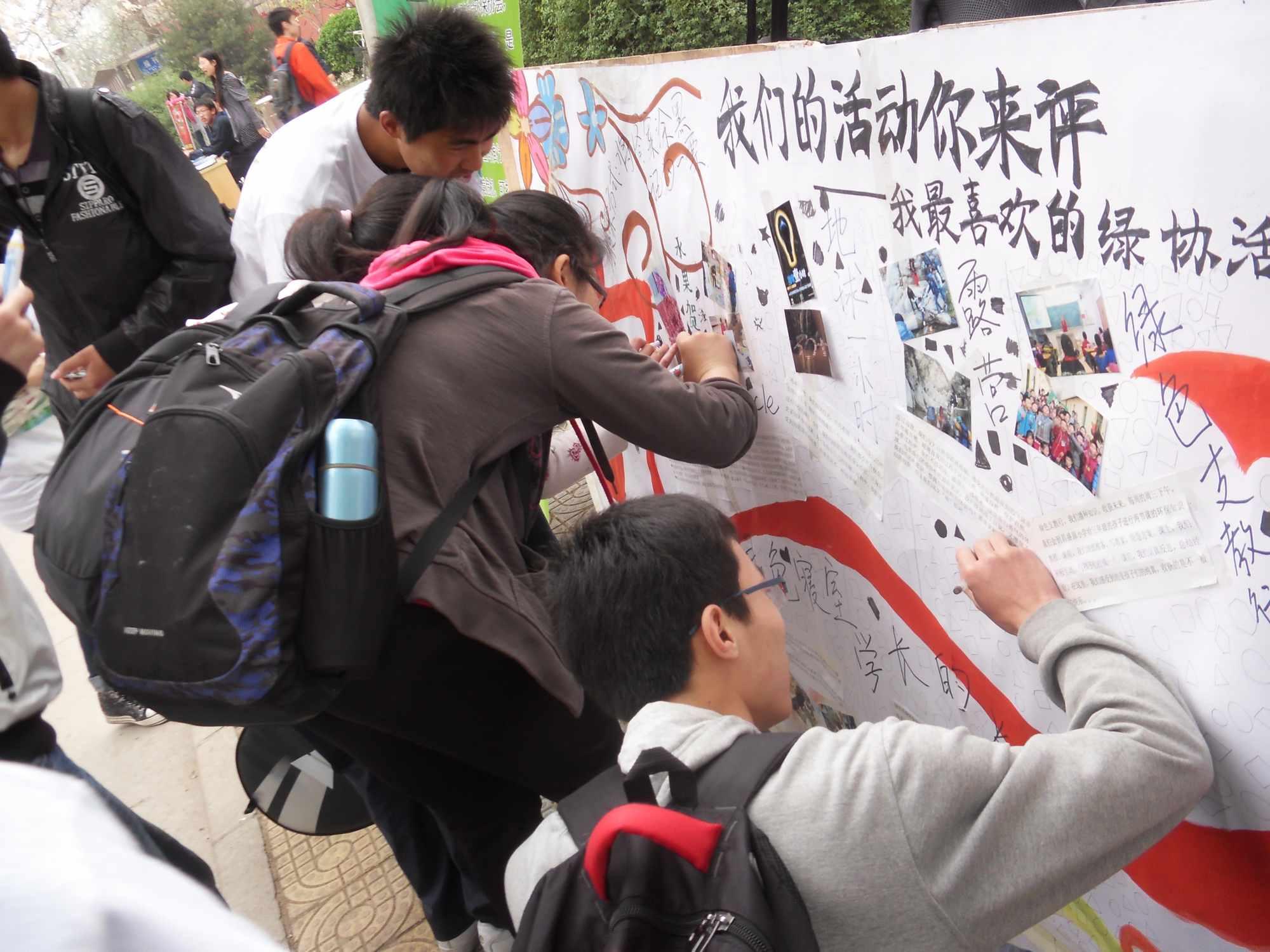 牌活动制作成展板在校园中