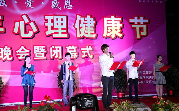 2012年大学生心理健康节颁奖晚会暨闭幕式现场 王大勇摄影图片