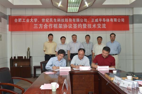学校与台资企业签订合作框架协议