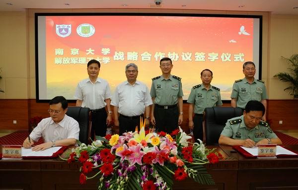 南京大学与解放军理工大学签署战略合作框架协议