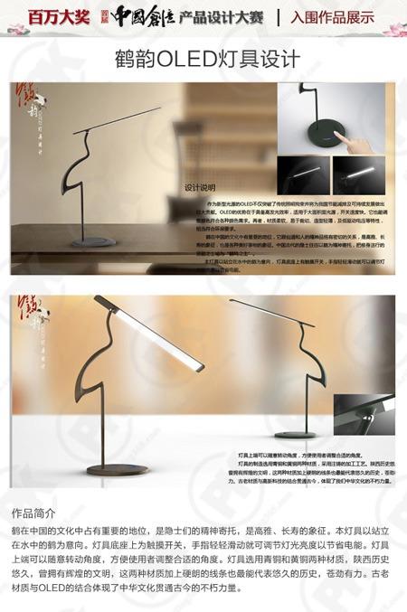 """8件作品获首届""""中国创意""""产品设计赛金,银等多个奖项图片"""