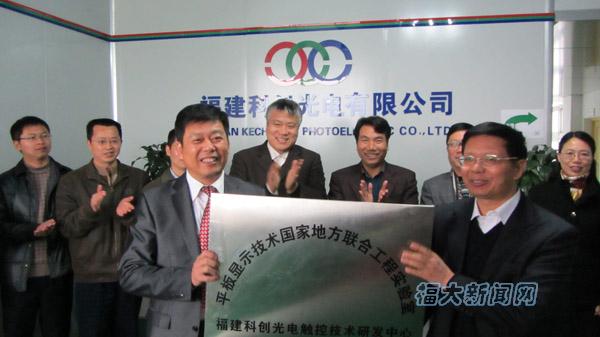 仪式上,福建科创光电有限公司总经理林玉辉就双方共建研发平台表示图片