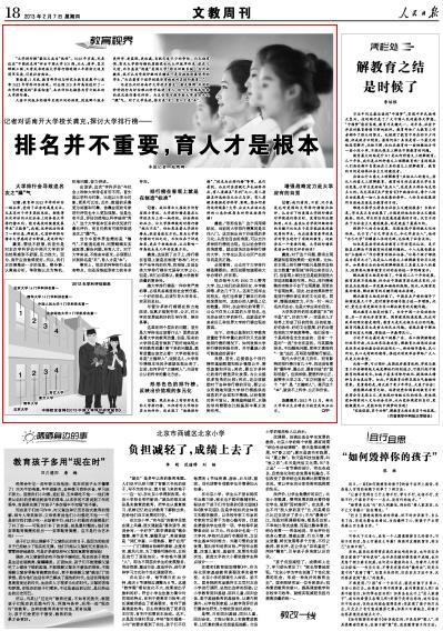 人民日报 南开大学 重要 育人 根本 排名 才是 并不/人民日报记者赵婀娜
