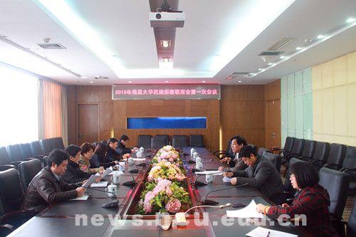 2013年南昌大学民族宗教工作联席会第一次会议召开