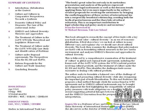 wto英文组织结构图