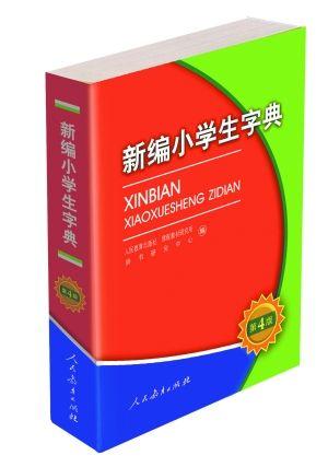 《新编小学生字典》,今年正逢出版30周年