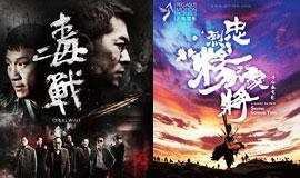 第71期:《毒战》&《忠烈杨家将》