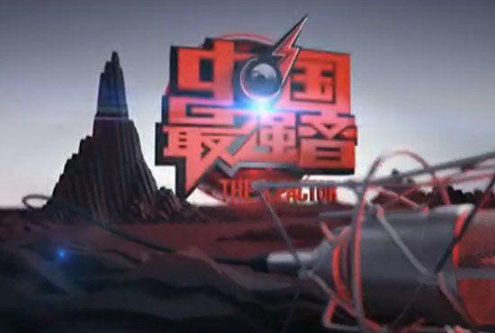 《中国最强音》海报.