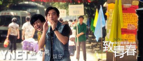 《致青春》致敬90年代 郑恺演绎校园潮流帝