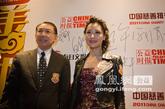 白冰出席2011中国慈善排行榜明星慈善夜活动