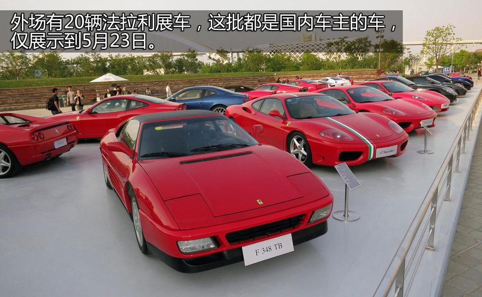 跃马二十周年 法拉利传奇展落户上海