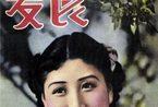 民国杂志上的封面女郎