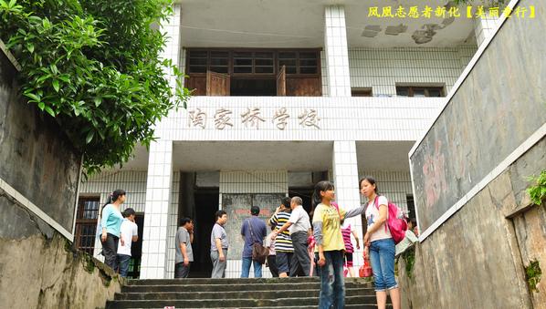 湖湘助学行 学校探访