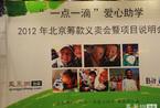 """""""一点一滴爱心助学""""2012年北京筹款义卖会现场图"""