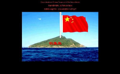 日本最高法院被黑!钓鱼岛是中国的!