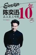 陈奕迅10年(全本)