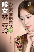 嗲女林志玲(全本)