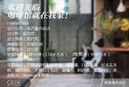 台北复式旧屋换新貌 咖啡馆设计老屋更添故事感
