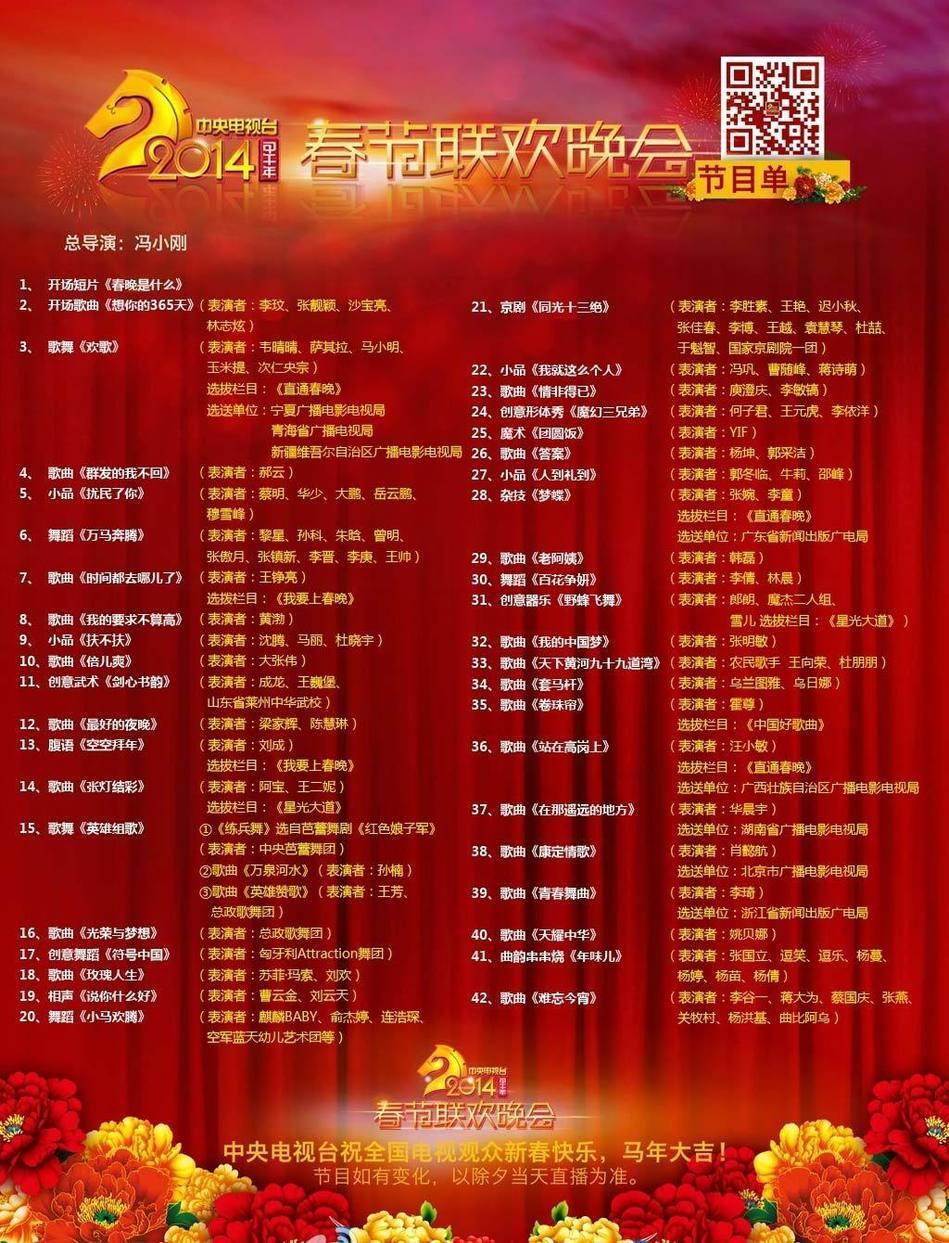 中央电视台春节联欢晚会2014年节目单完整版