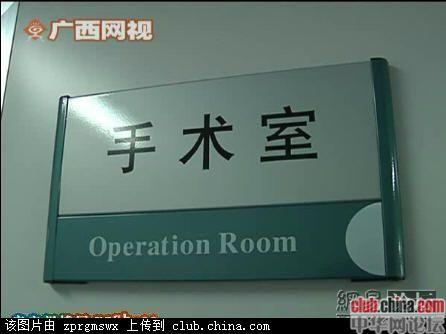 长知识了 图揭广西医院视频直播人工授精全程