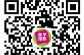 获取最新装修案例、底价产品,请访问美乎官网:www.moihu.com  或搜一搜,扫一扫关注微信公众号:美乎推荐