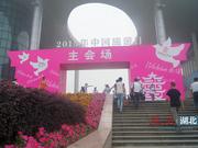 """2015年""""中国旅游日""""主会场活动在武汉举行"""