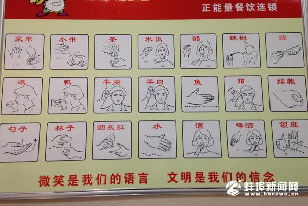 """蚌埠手语老师开""""无声服务快餐店"""" 店员全为聋哑人"""