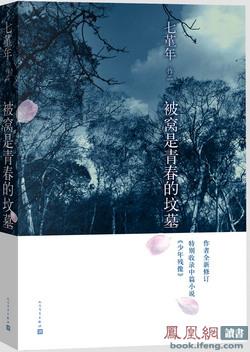 七堇年/畅销书作家七堇年最温暖的作品《被窝是青春的坟墓》全新修订,...
