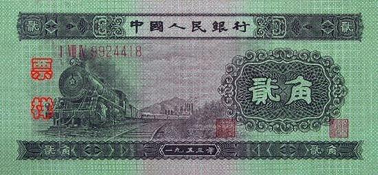第二套人民币十元市值20万 浅水五角成潜力钞