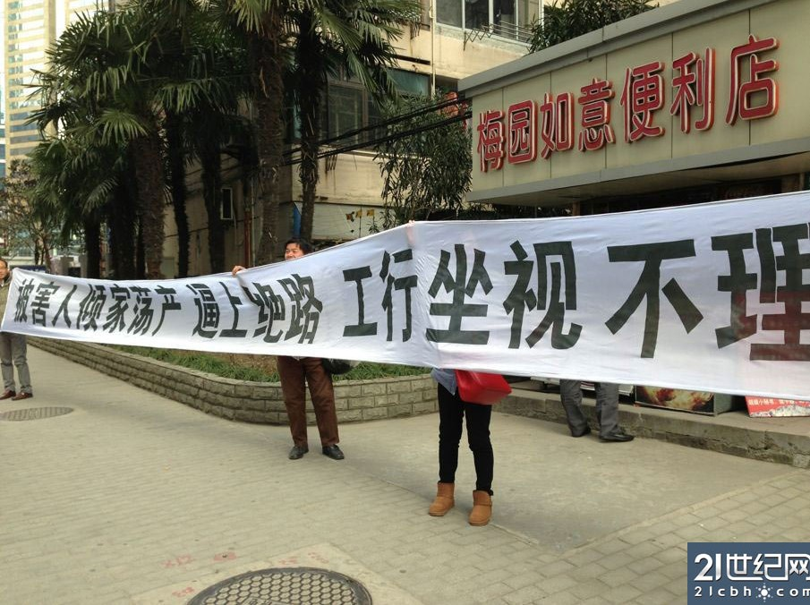 上海 济南/2013年1月17日中午,工商银行上海分行门口聚集了约80人手持...
