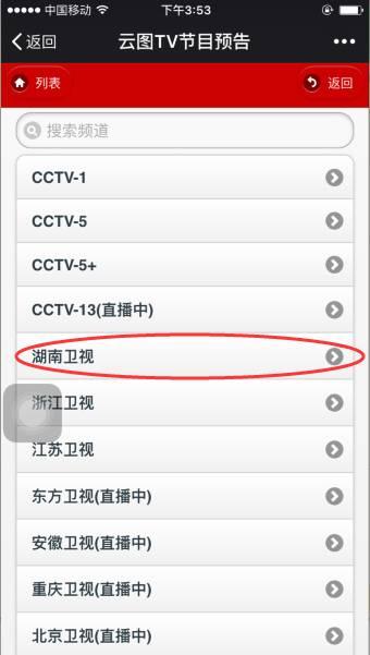 「湖南卫视在线直播观看的方法」的圖片搜尋結果