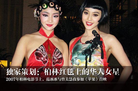 中国女星柏林冻人