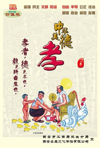 共创和谐中国梦