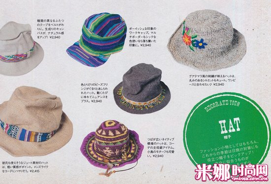 各种民族风帽子-点睛之物 独特又不失可爱的民族风配饰