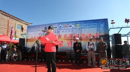 2012 2014年环青海湖徒步大会启动
