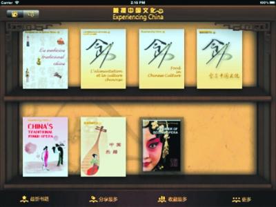 """触摸中国文化""""app电子书架"""
