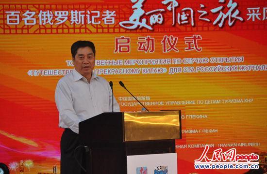 国家旅游局副局长祝善忠主持启动仪式 人民网记者 连品洁 摄