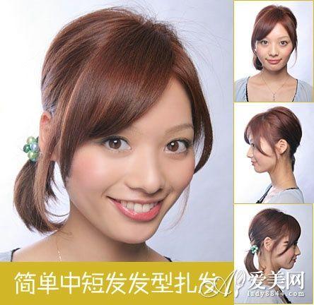 短发直发发型的女生就可以试试将头发简单扎起,也能完成一个简约清新