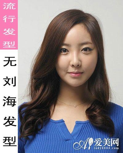 没有刘海的发型设计 露额清爽迷人
