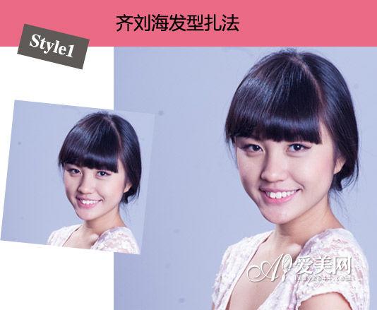 齐刘海发型扎法 甜美优雅随心打造