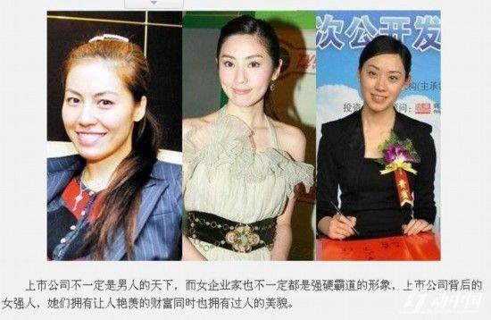 中国最年轻美女富婆 财经频道