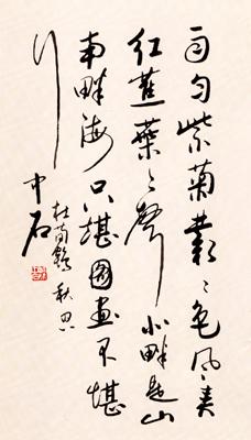 印 欧阳中石 中国书画两大家作品鉴赏
