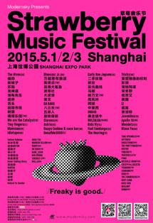 2015上海草莓音乐节海报