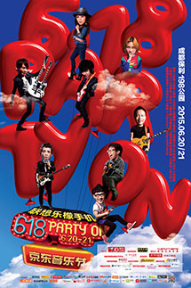 2015成都618PARTY ON音乐节海报