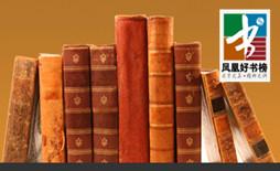 凤凰好书榜·8月榜|十本上榜图书