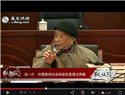 汤一介:中国维持社会和政权是礼法两套