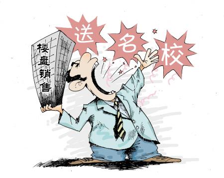 掉进广州学位房的坑,增城买房亏死了