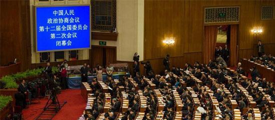 全国政协十二届二次会议举行闭幕会