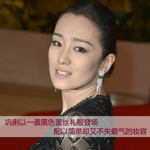 【爱美】巩俐章子怡领衔 戛纳最美妆容PK