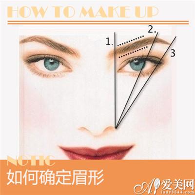 时下最时尚眉形 立体平眉画法速学
